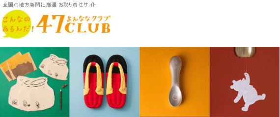 47クラブ ディズニー<ジャパンクラシック>シリーズコーナー